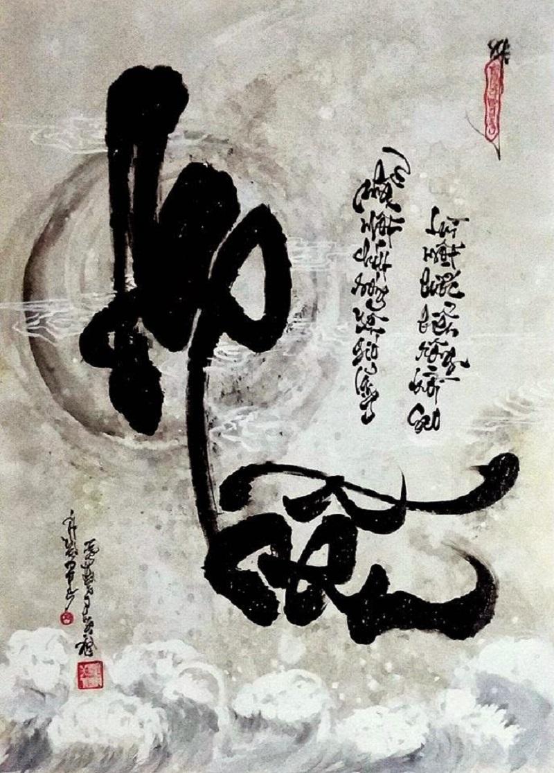 chu nhan thu phap 2 - Chữ Nhẫn thư pháp - Cách viết những ý nghĩa sâu xa ít ai biết