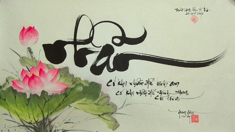 chu nhan thu phap 4 - Chữ Nhẫn thư pháp - Cách viết những ý nghĩa sâu xa ít ai biết